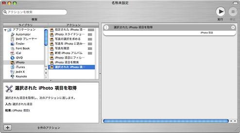 automator01.jpg