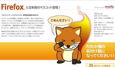 firefoxkchara.jpg
