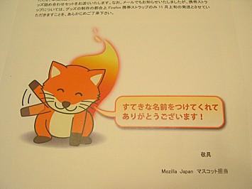 foxkehl.jpg