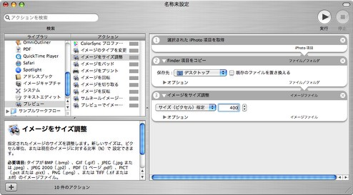 automator02.jpg