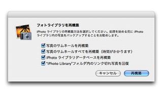 iphotorebuild.jpg